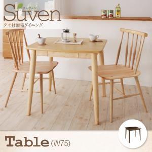 【単品】ダイニングテーブル 幅75cm【Suven】ブラウン タモ無垢材ダイニング【Suven】スーヴェン/テーブル