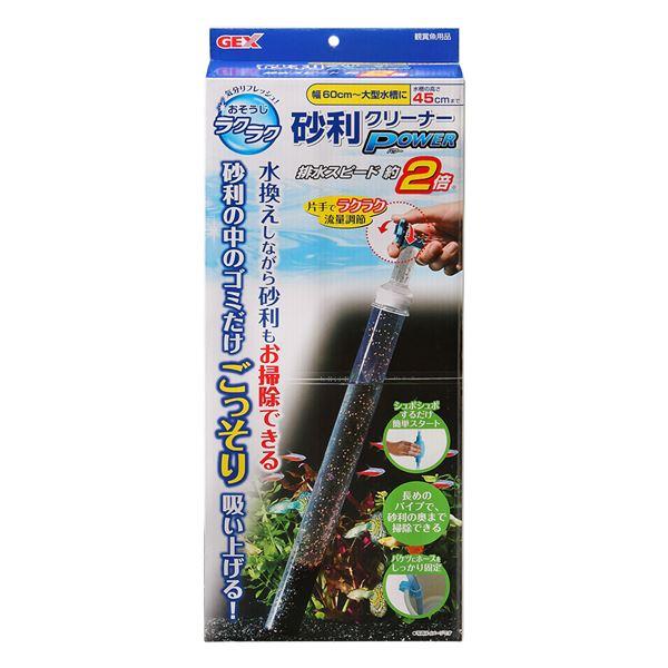 GEX おそうじラクラク砂利クリーナー パワー 【水槽用品】 【ペット用品】