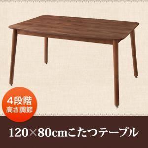【単品】こたつテーブル 120×80cm【Norden】ウォルナットブラウン こたつもソファーも高さ調節できるリビングダイニング【Norden】ノルデン