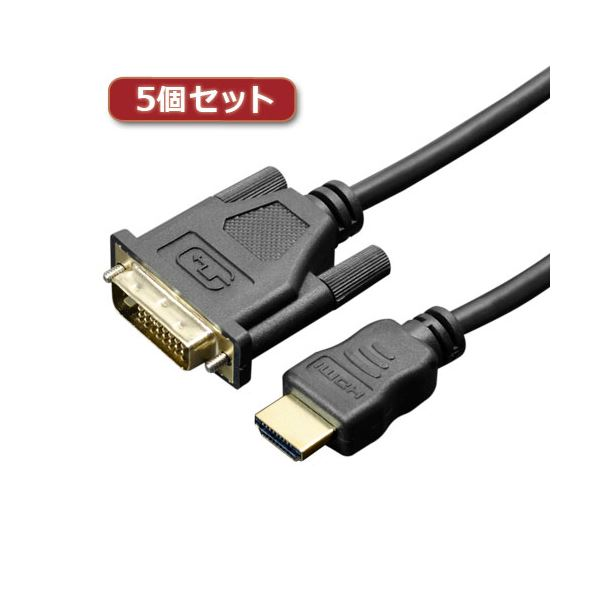 5個セット ミヨシ HDMI-DVI変換ケーブル 1m ブラック HDC-DV10/BKX5