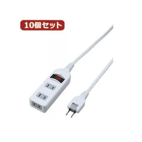 YAZAWA 10個セット ノイズフィルター集中スイッチ付タップ Y02BKNS315WHX10