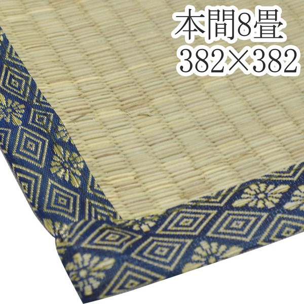 い草ラグマット 上敷き / 本間 8畳 382×382cm / 4つ折り 両面い草 天然素材 和風 インテリア 『古都』 九装