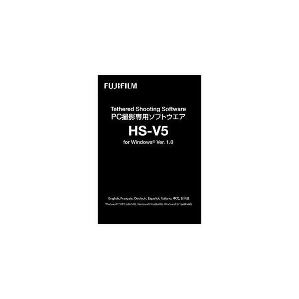 富士フイルム PC撮影専用ソフトウエア「 for Windows Ver. 1.0」 HS-V5