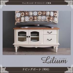 リビングボード 幅90cm【Lilium】フレンチシャビーテイストシリーズ家具【Lilium】リーリウム/リビングボード【代引不可】