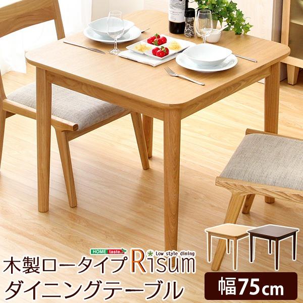 ダイニングテーブル/食卓机 単品 【幅75cm ブラウン】 ロータイプ 正方形 木製 アッシュ材 〔リビング〕【代引不可】