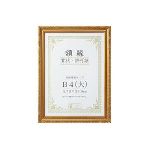(業務用30セット) 大仙 賞状額縁(金消) B4(大) 箱入J045C2900