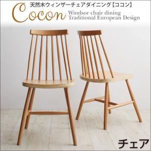 【テーブルなし】チェア2脚セット【Cocon】ナチュラル 天然木ウィンザーチェアダイニング【Cocon】ココン チェア(2脚組)【代引不可】