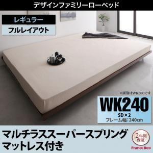 ベッド ワイドキング240(セミダブル×2)【マルチラスマットレス付き フルレイアウト フレーム幅240】フレームカラー:ウォルナットブラウン デザインすのこファミリーベッド ライラオールソン【代引不可】
