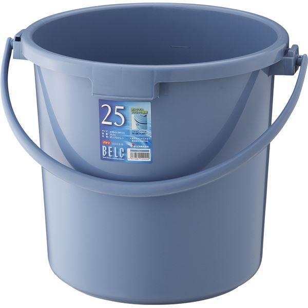 【20セット】 ポリバケツ/清掃用品 【25SB 本体】 ブルー 丸型 『ベルク』 〔家庭用品 掃除用品 業務用〕【代引不可】