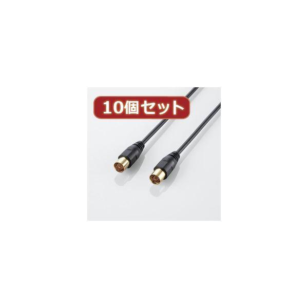 10個セット エレコム アンテナケーブル(ストレート-ストレート) AV-ATSS20BKX10