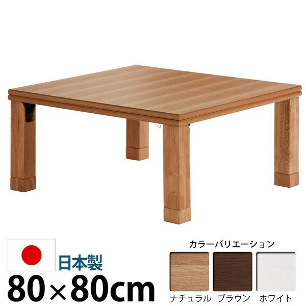 楢天然木折れ脚 こたつ/こたつテーブル 【80×80cm 正方形 ブラウン】 日本製 木製脚付き 継脚付き 折りたたみ式 11100267【代引不可】