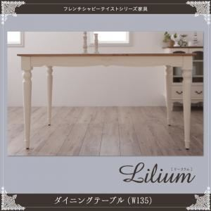 【単品】ダイニングテーブル 幅135cm【Lilium】フレンチシャビーテイストシリーズ家具【Lilium】リーリウム/ダイニングテーブル【代引不可】