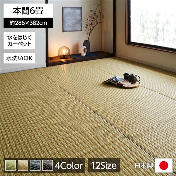 洗える PPカーペット/ラグマット 【ベージュ 本間6畳 約286cm×382cm】 日本製 防ダニ 防カビ