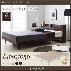 ベッド ダブル【Langford】【フレームのみ】ブラック 棚・コンセント付きデザインベッド【Langford】ランフォード床板仕様