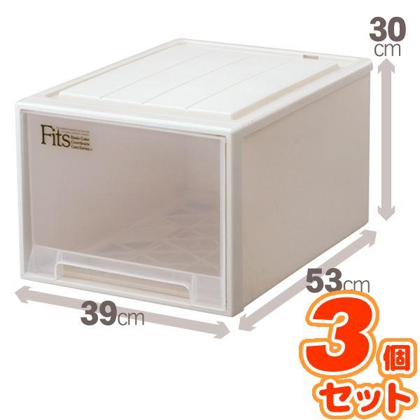 (3個セット) クローゼット収納/衣装ケース 【幅39cm×高さ30cm】 レギュラーサイズ 『Fits フィッツケース』 日本製