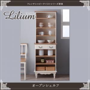 シェルフ【Lilium】フレンチシャビーテイストシリーズ家具【Lilium】リーリウム/オープンシェルフ【代引不可】