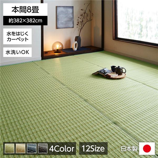 洗える PPカーペット/ラグマット 【グリーン 本間8畳 約382cm×382cm】 日本製 防ダニ 防カビ