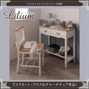 デスクセット (デスク+チャーチチェア単品)【Lilium】フレンチシャビーテイストシリーズ家具【Lilium】リーリウム/デスクセット【代引不可】