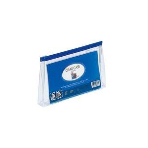 (業務用100セット) LIHITLAB クリアケース ファスナー付 F-179 通帳サイズ藍 マチ付