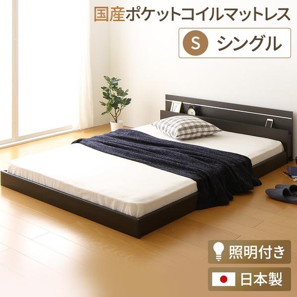 日本製 フロアベッド 照明付き 連結ベッド シングル (SGマーク国産ポケットコイルマットレス付き) 『NOIE』ノイエ ダークブラウン  【代引不可】