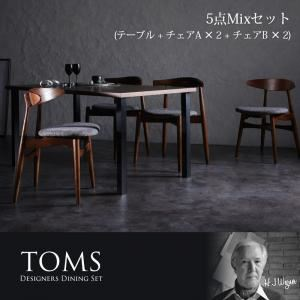 ダイニングセット 5点MIXセット(テーブル+チェアA×2+チェアB×2)【TOMS】【A】チャコールグレー×【B】アイボリー デザイナーズダイニングセット【TOMS】トムズ【代引不可】