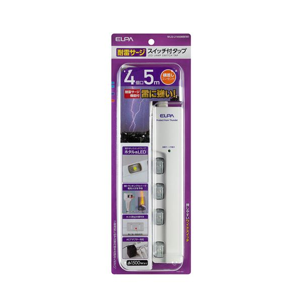 (業務用セット) ELPA LEDランプスイッチ付タップ 横挿し 4個口 5m WLS-LY450MB(W) 【×5セット】