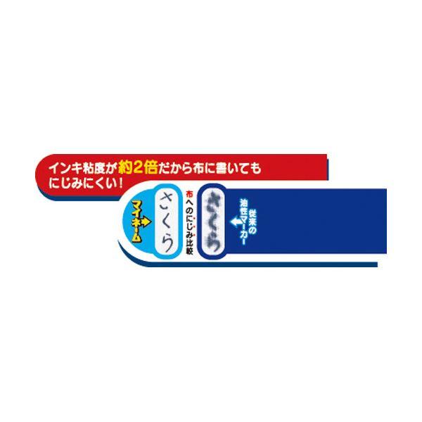 (業務用10セット) サクラクレパス サクラマイネーム YK#19 細字 赤 10本