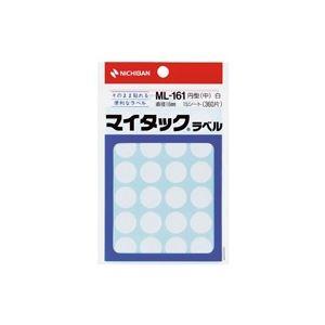 (業務用200セット) ニチバン マイタック カラーラベルシール 【円型 中/16mm径】 ML-161 白