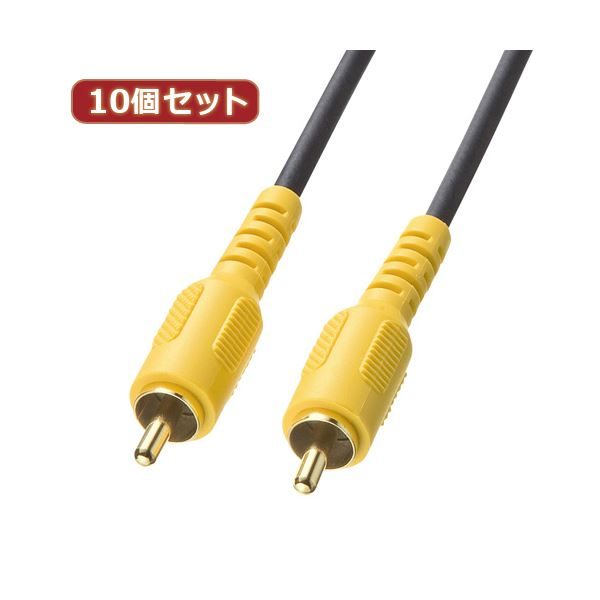 10個セット サンワサプライ ビデオケーブル KM-V6-18K2 KM-V6-18K2X10