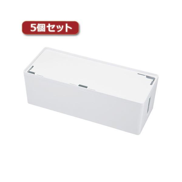 5個セット サンワサプライ ケーブル&タップ収納ボックス CB-BOXP3WN2X5