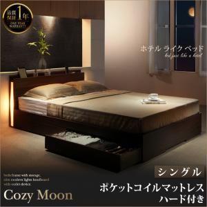 収納ベッド シングル【Cozy Moon】【ポケットコイルマットレス:ハード付き】ウォルナットブラウン スリムモダンライト付き収納ベッド【Cozy Moon】コージームーン【代引不可】
