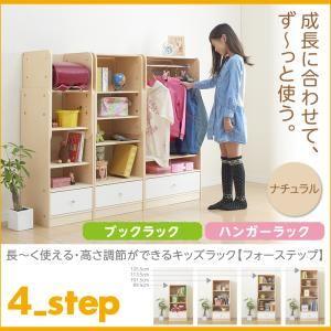 ブックラック&ハンガーラック【4-Step】ナチュラル 長~く使える・高さ調節ができるキッズラック【4-Step】フォーステップ【代引不可】