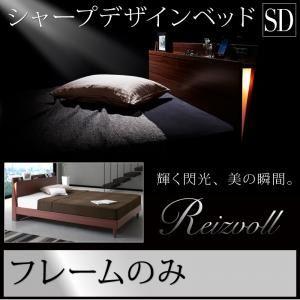 すのこベッド セミダブル【Reizvoll】【フレームのみ】ウォルナットブラウン モダンライト・コンセント付きスリムデザインすのこベッド【Reizvoll】ライツフォル