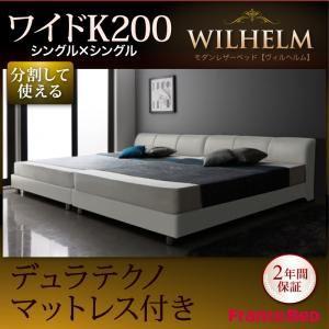 レザーベッド ワイドK200【WILHELM】【デュラテクノマットレス付き】ホワイト モダンデザインレザーベッド【WILHELM】ヴィルヘルム ワイドK200 すのこタイプ【代引不可】