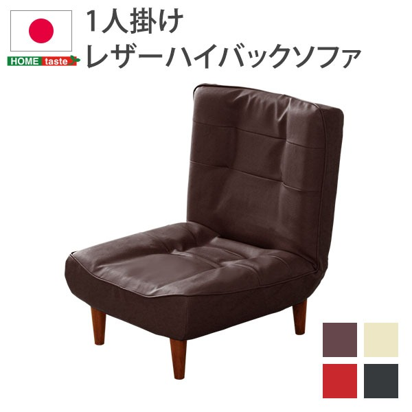 ハイバックソファー/ローソファー 【1人掛け ブラウン】 幅約65cm 合皮 脚付 3段階リクライニング 日本製 『Comfy コンフィ』【代引不可】