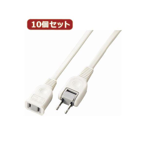 YAZAWA 10個セット耐トラ付延長コード Y02102WHX10