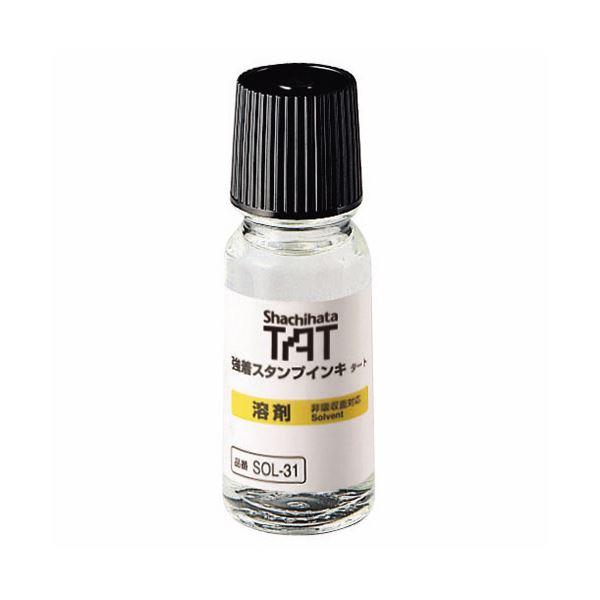 (まとめ) シヤチハタ 強着スタンプインキ タート 溶剤(多目的タイプ) 小瓶 55ml SOL-1-31 1個 【×10セット】
