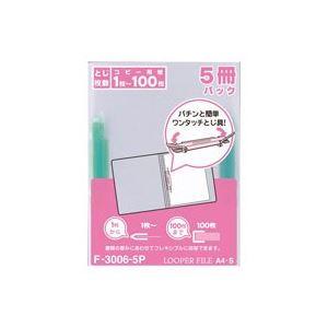 (業務用100セット) LIHITLAB ルーパーファイル/バインダー 【A4 タテ型】 F-3006 緑 5冊