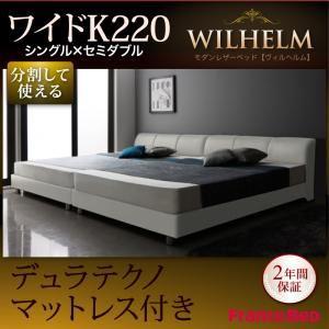 レザーベッド ワイドK220【WILHELM】【デュラテクノマットレス付き】ホワイト モダンデザインレザーベッド【WILHELM】ヴィルヘルム ワイドK220 すのこタイプ【代引不可】