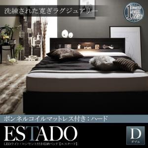 収納ベッド ダブル【Estado】【ボンネルコイルマットレス:ハード付き】ブラック LEDライト・コンセント付き収納ベッド【Estado】エスタード
