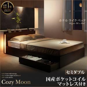 収納ベッド セミダブル【Cozy Moon】【国産ポケットコイルマットレス付き】ウォルナットブラウン スリムモダンライト付き収納ベッド【Cozy Moon】コージームーン