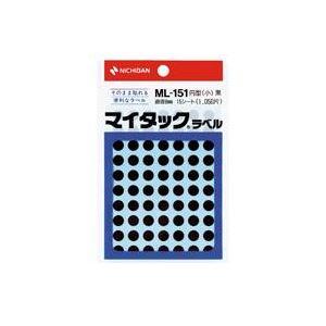 (業務用200セット) ニチバン マイタック カラーラベルシール 【円型 小/8mm径】 ML-151 黒