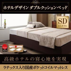 ベッド セミダブル【天然ラテックス入日本製ポケットコイルマットレス】ホテル仕様デザインダブルクッションベッド【代引不可】