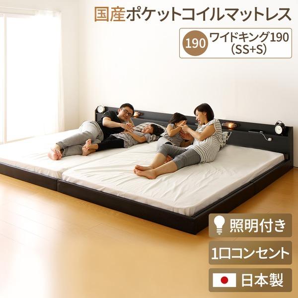 日本製 連結ベッド 照明付き フロアベッド ワイドキングサイズ190cm(SS+S) (SGマーク国産ポケットコイルマットレス付き) 『Tonarine』トナリネ ブラック  【代引不可】
