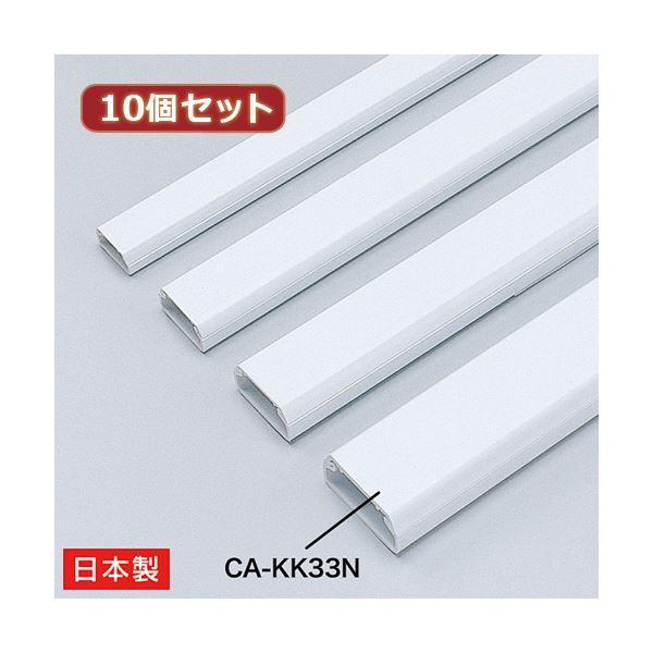 10個セット サンワサプライ ケーブルカバー(角型、ホワイト) CA-KK33N CA-KK33NX10
