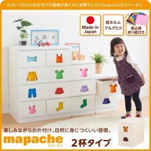 チェスト【mapache】女の子向け 2杯タイプ 小さいうちからお片付けの習慣が身に付く知育チェスト【mapache】マパーチェ【代引不可】