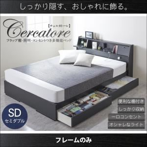 収納ベッド セミダブル【Cercatore】【フレームのみ】ホワイト フラップ棚・照明・コンセントつき多機能ベッド【Cercatore】チェルカトーレ【代引不可】