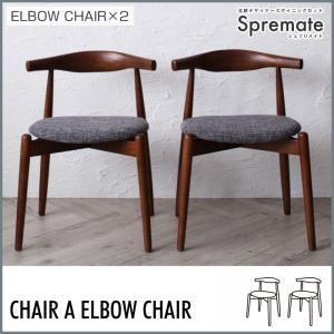 【テーブルなし】チェアA(エルボー×2脚組)【Spremate】チャコールグレー 北欧デザイナーズダイニング【Spremate】シュプリメイト