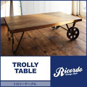 【単品】テーブル 幅110cm【Ricordo】西海岸テイストヴィンテージデザインリビング家具シリーズ【Ricordo】リコルド トロリーテーブル【代引不可】