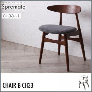 【テーブルなし】チェアB(CH33×1脚)【Spremate】アイボリー 北欧デザイナーズダイニング【Spremate】シュプリメイト